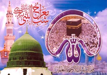Happy Shab-e-Meraj Mubarak Islamic SMS