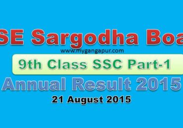 BISE Sargodha Board 9th Class annual Exam Result 2015