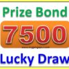Prize Bond Rs. 7500 Draw #71 Full List Result 01-08-2017 Rawalpindi