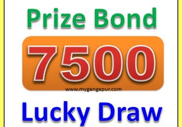Rs. 7500 Prize bond 70# Draw List Result 2nd May 2017 Faisalabad