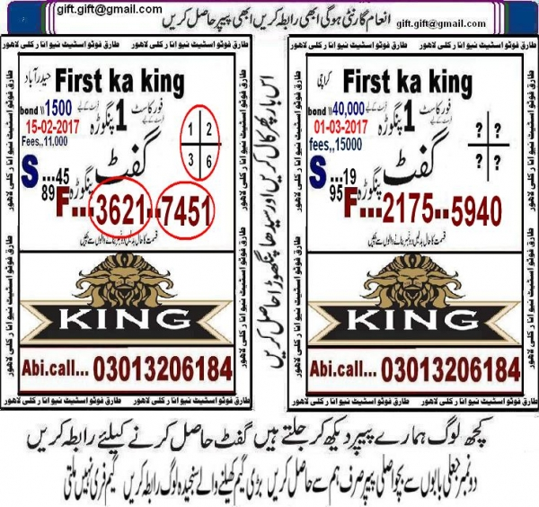 First Ka King Rs. 40000 Prize Bond Guess Papers March 2017