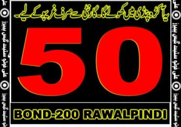 Prize Bond Rs 200 Guess Papers 15 March 2017 City Rawalpindi