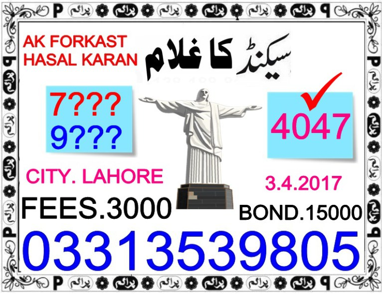 Baba Murshid Ki dua 15000 Prize bond Guess papers April 2017 Lahore