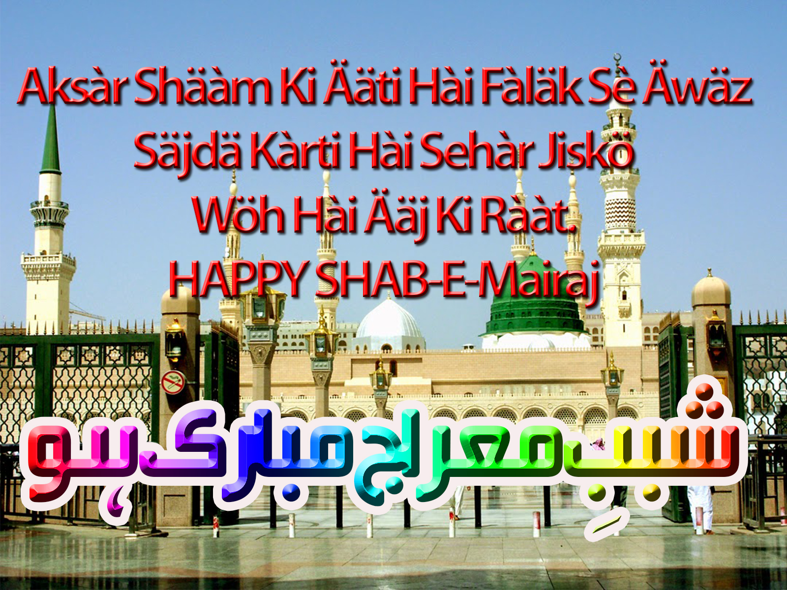 Shab E Meraj (Miraj Ul Nabi) Latest Sms Messages Quotes