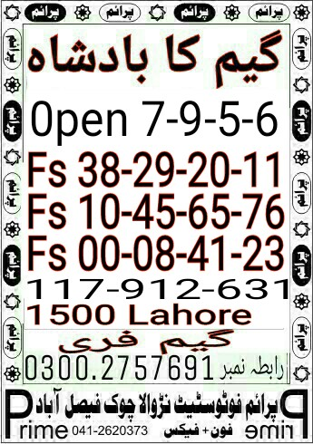 Prize Bond 1500 Guess Papers 15 May 2017 Lahore City