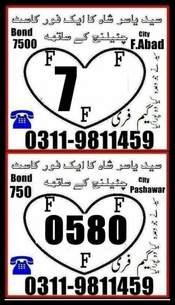 Prize Bond 7500 Guess Papers 02 May 2017 City Faisalabad