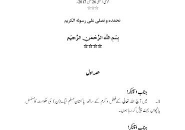 Federal Budget 2017-2018 Speech in Urdu PDF Download