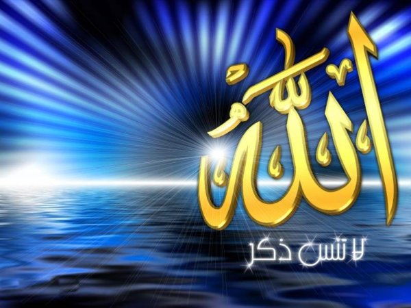 High Definition Islamic Wallpaper Desktop 2013 wallpapers