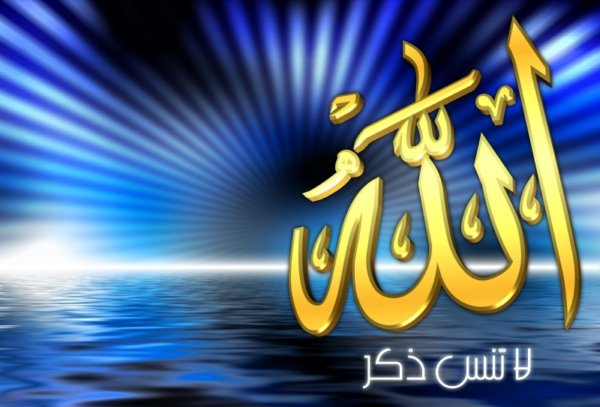Allah Islamic Wallpaper Desktop 2013 wallpapers
