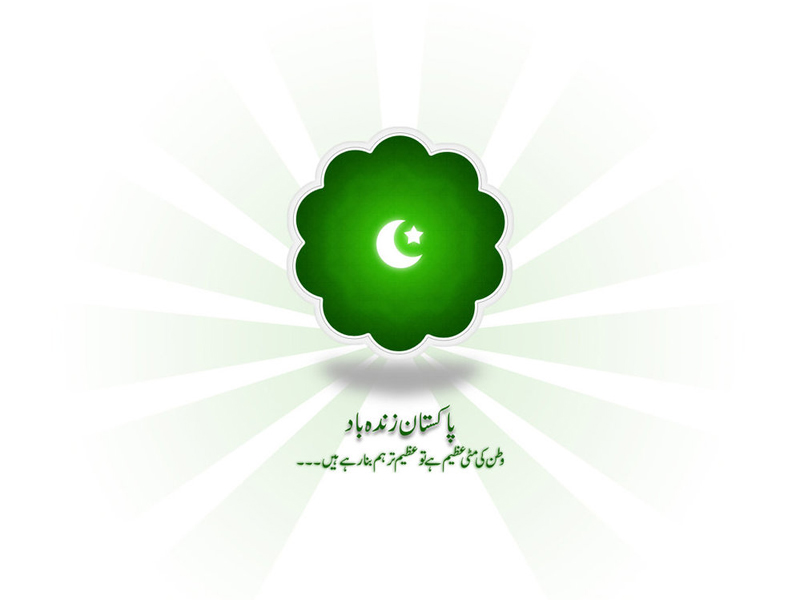 Pakistan Independence Day 14 aug 2013