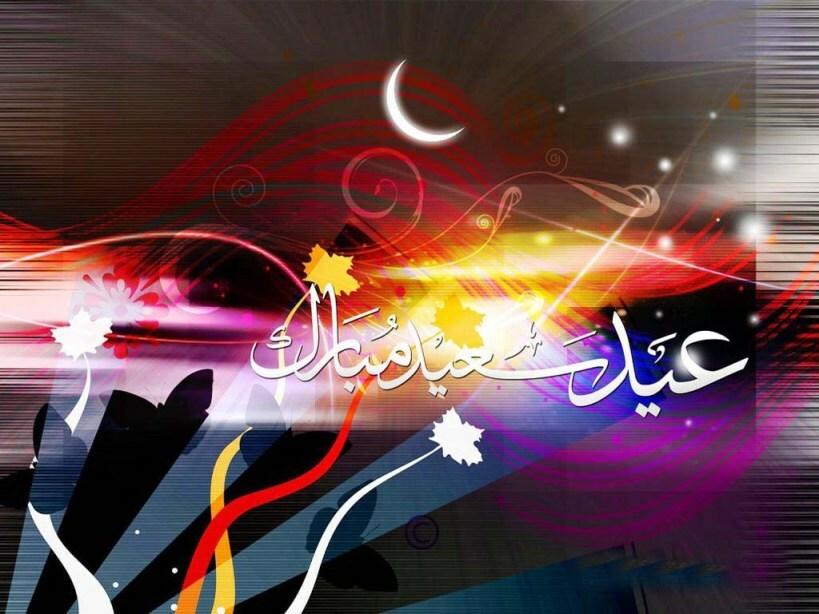 Eid e Saeed, Eid ul Adha Mubarak wallpapers