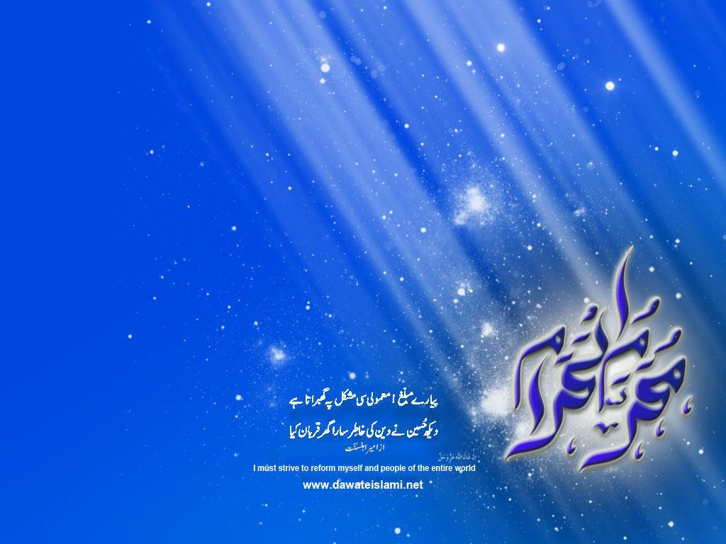 Latest 10 Moharram HD Wallpapers Collection