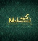 Beautiful Muhammad Name Rabi ul Awal Wallpapers