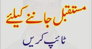 Latest Urdu - Hindi - English Funny SMS Collection 2014