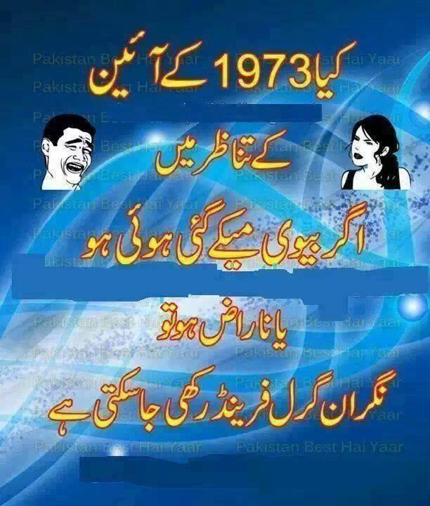 Funny Jokes funny wallpaper urdu quotes