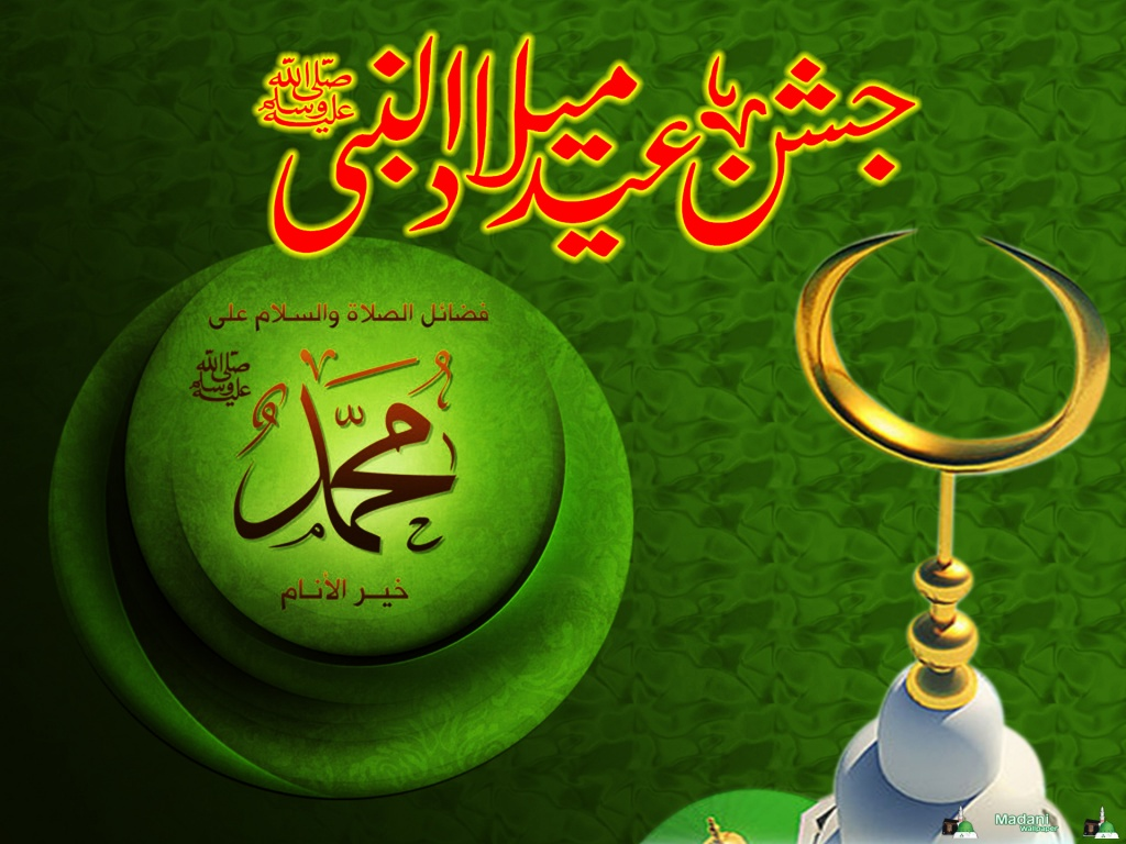 Latest Collection of Rabi al Awal HD Wallpapers