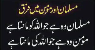 Collection of Beautiful Islamic SMS Messages 2014