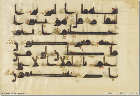 Old Folio from a Quran, Beautiful Islamic Wallpaper collection