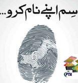 Biometric Sim Verification Last Warning