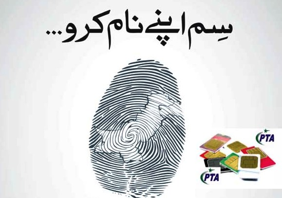 Biometric Sim Verification Last Warning
