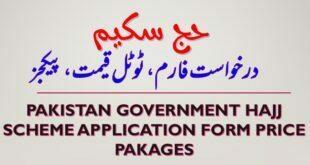 Hajj application 2020 Pakistan