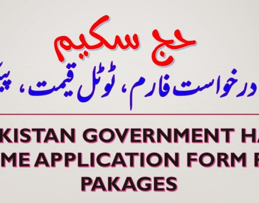 Hajj application 2020 Pakistan