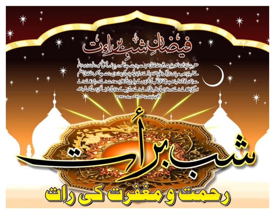 Shaab-E-Barat SMS 2017