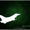 Pakistan Defence Day 6th September (Youm-e-Difa) HD
