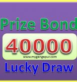 Prize Bond Rs. 40000 Draw #72 Full List Result 01-12-2017 Faisalabad
