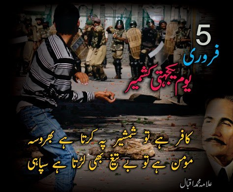 Youm e yakjehti Kashmir Day 5th February 2016 HD wallpapers FB coer (1)