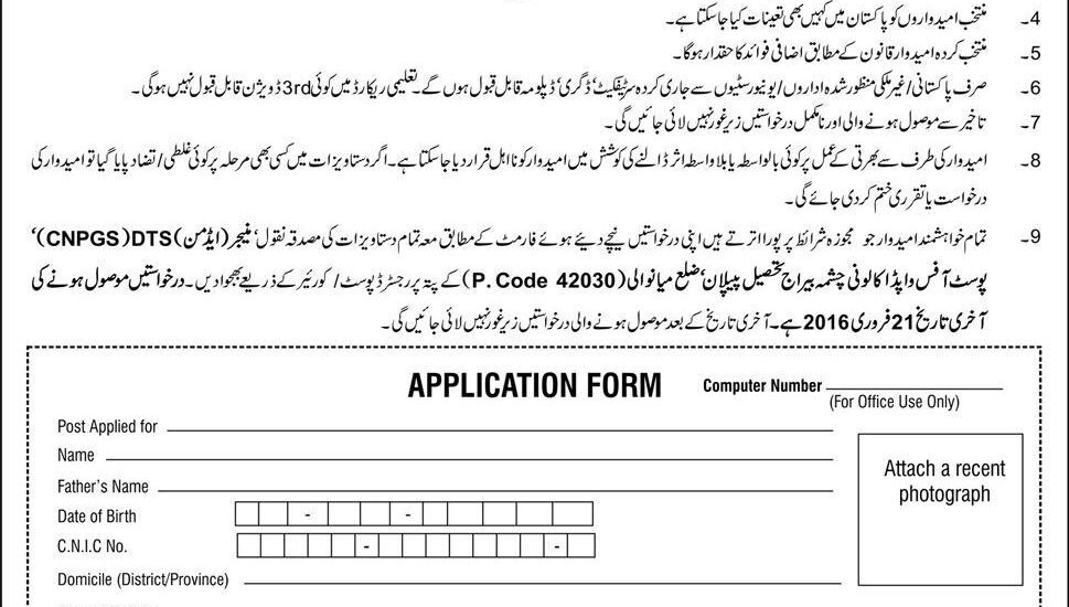 Atomic Energy Jobs Application Form Images Free Form Design Examples