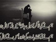 Beautiful Urdu Poetry SMS Collection