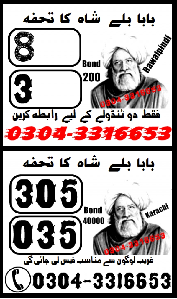 Prize Bond Rs 200 Guess Papers dilawar4-Guess-papaer