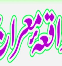 Read Meraj (Night Ascension), Isra and Miraj