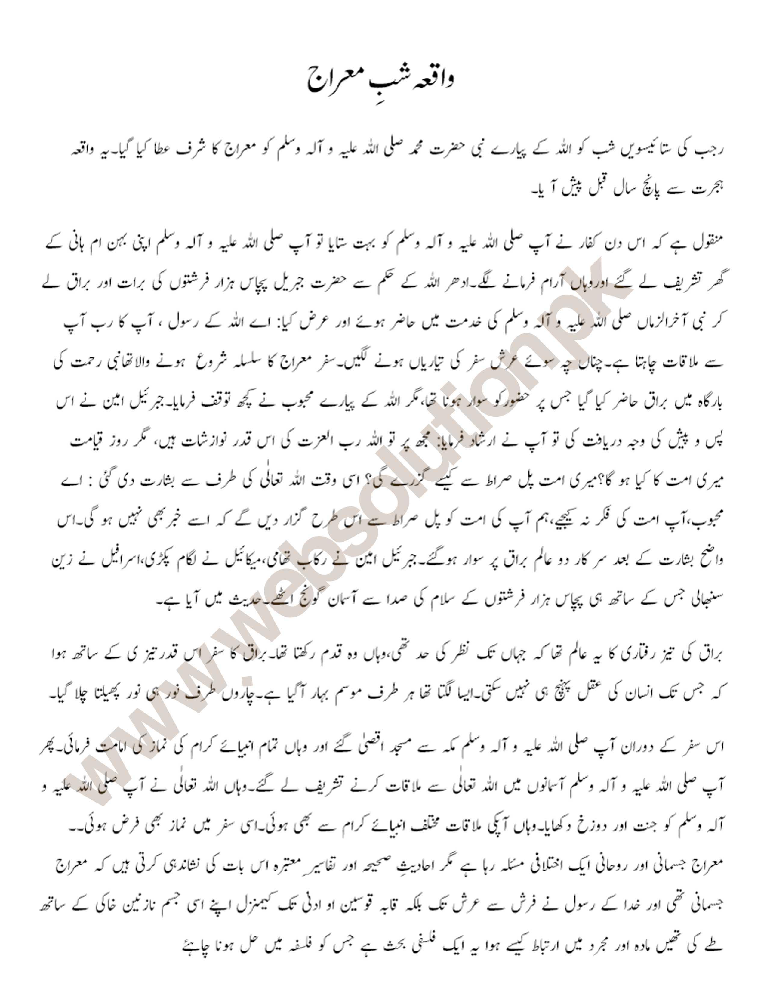 Shab-e-Meraj History In Urdu