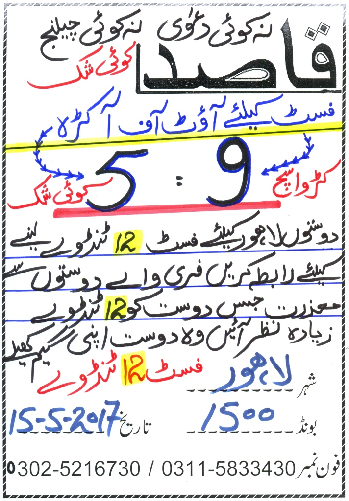 Prize Bond Guess Paper 1500 Lahore 15 May 2017