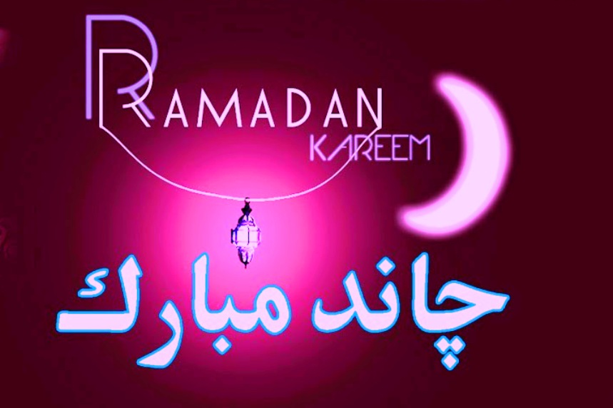 Ramzan (Ramadan) Mubarak SMS Quotes, Wishes & best Greetings in Urdu