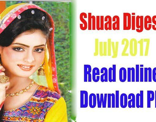 Shuaa Digest July 2017 - Reading Online