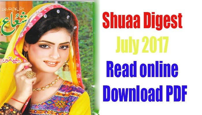 Shuaa Digest July 2017 - Reading Online