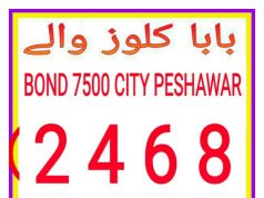 7500 prize bond guess paper February 2018 Peshawar (6)