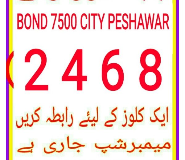 Rs 7500 prize bond guess paper February 2018 Peshawar