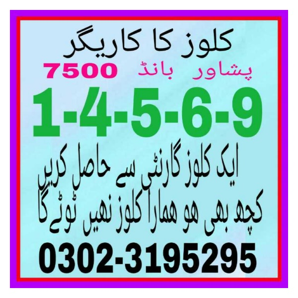 7500 prize bond guess paper February 2018 Peshawar (4)