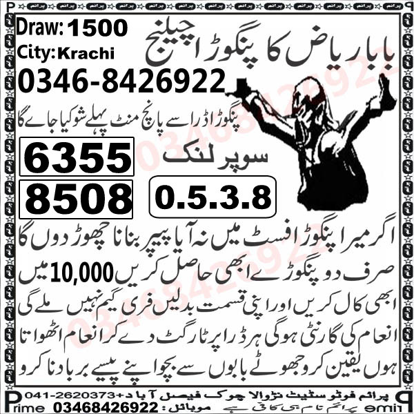 Guess paper new  Prize Bond 40000 at 1- 03- 2018 (3)
