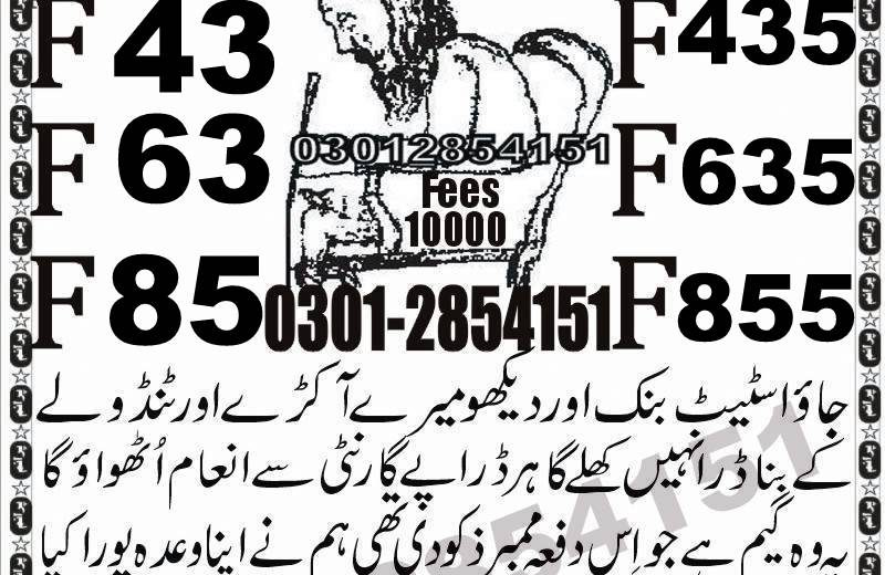 Ziddi Murshid 40000 Prize bond Guess papers 01.03.2018 Lahore