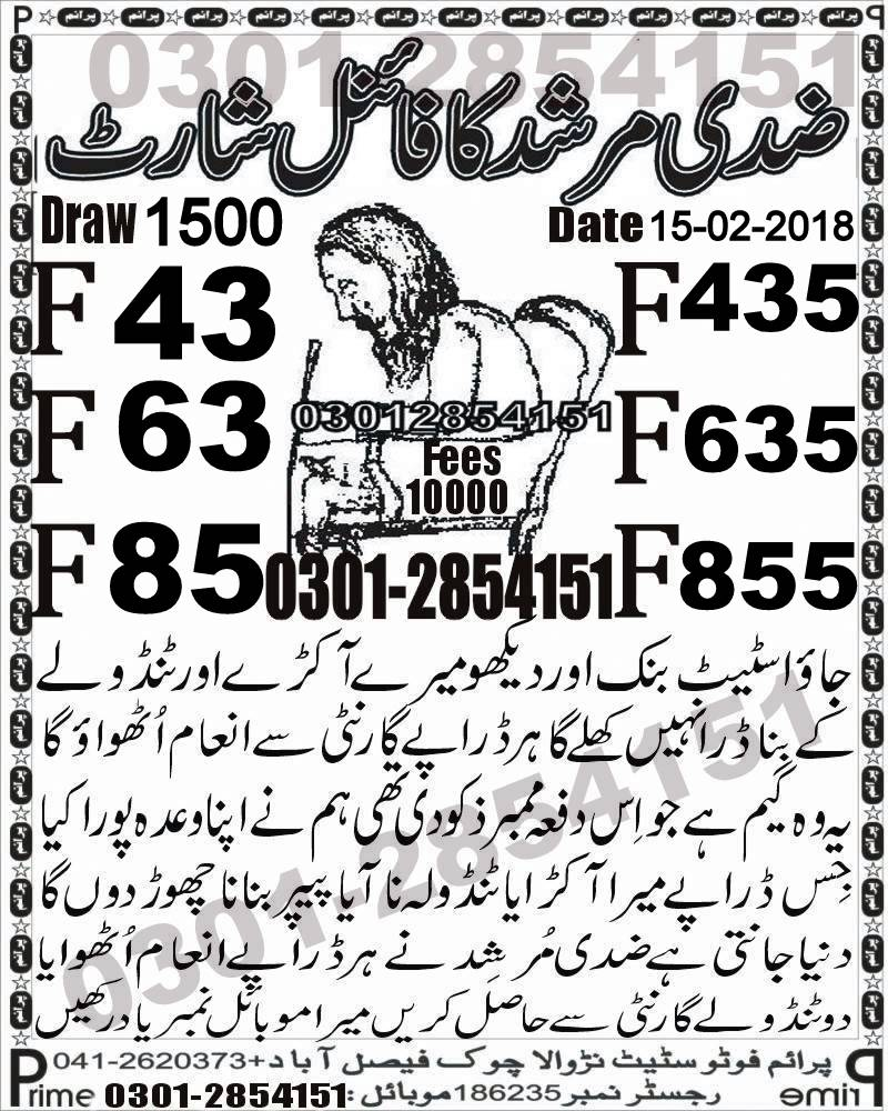 Ziddi Murshid 40000 Prize bond Guess papers 01 03 2018 Lahore | Web