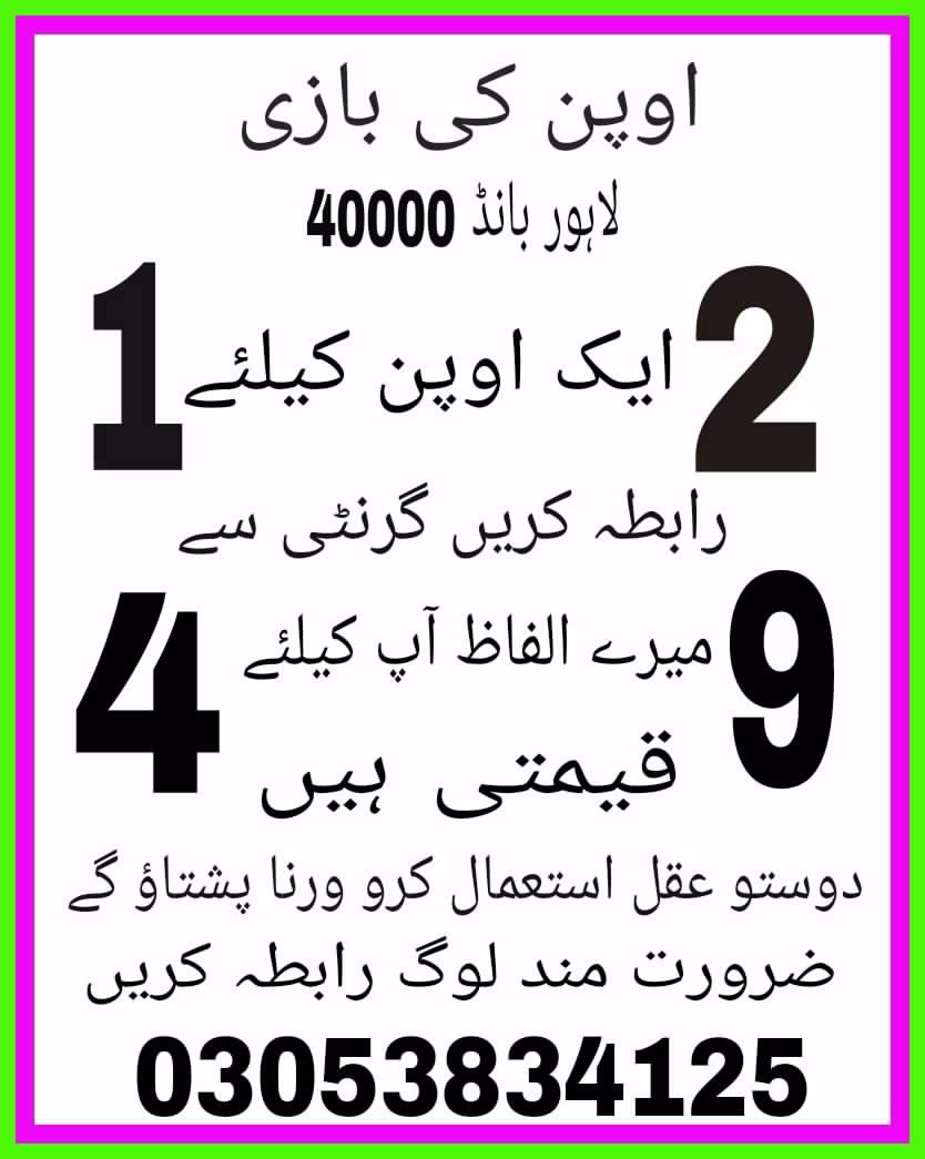 Guess paper Prize Bond 40000 at 1- 03- 2018 (8)