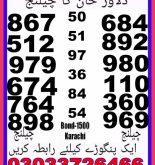 Rs, 1500 Prize bond Guess Papers Karachi 15.02.2018 (23)