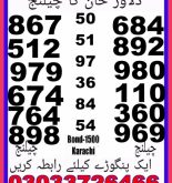 Rs, 1500 Prize bond Guess Papers Karachi 15.02.2018 (23)