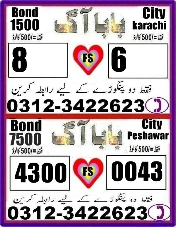Rs, 1500 Prize bond Guess Papers Karachi 15.02.2018 (11)