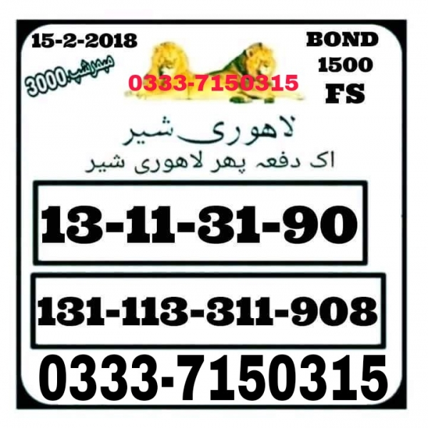 Rs, 1500 Prize bond Guess Papers Karachi 15.02.2018 (12)